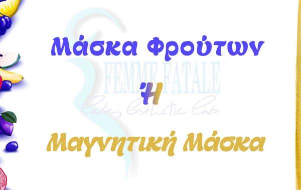 fouta h magnitis