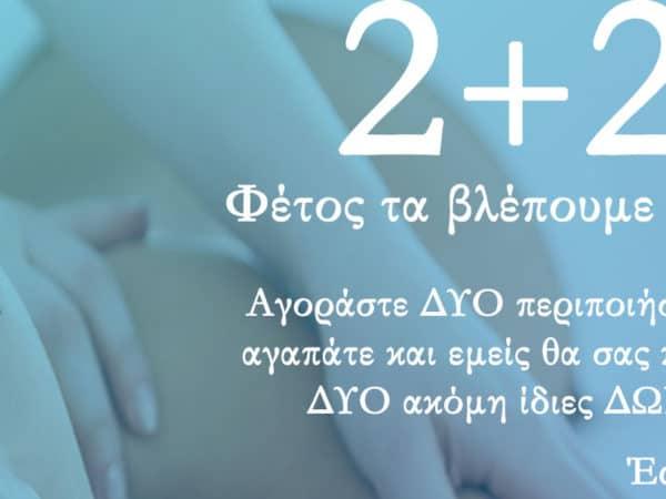 2+2 jan 20(site)3e