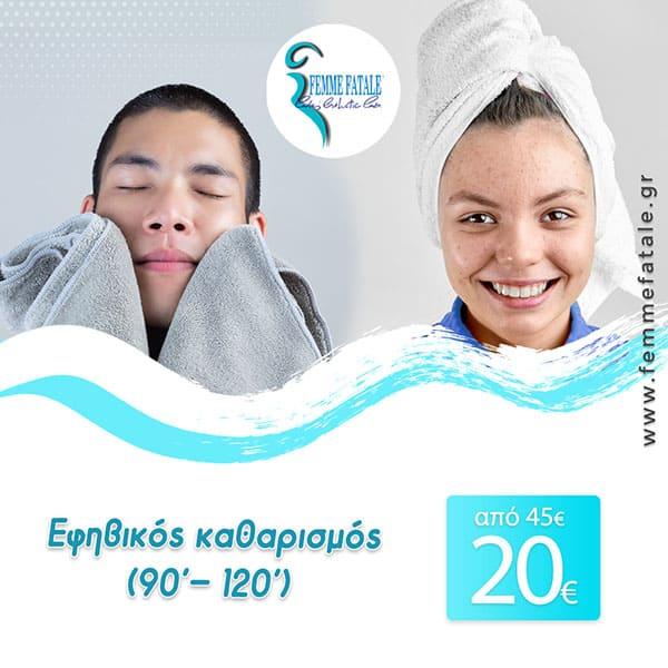 klirosi teens jan20(site)