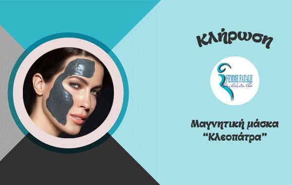 magnitiki maska jun20(site post)